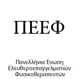Πανελλήνια Ένωση Ελευθεροεπαγγελματιών Φυσικοθεραπευτών