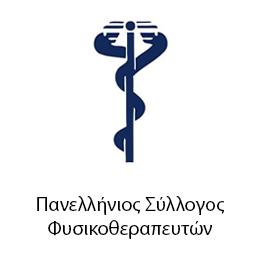 Πανελλήνιος Σύλλογος Φυσικοθεραπευτών