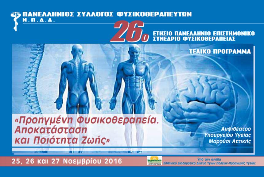 26 Πανελλήνιο Επιστημονικό Συνέδριο Φυσικοθεραπείας