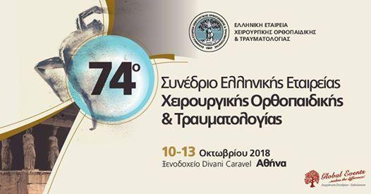 74ο Συνέδριο Ελληνικής Εταιρείας Χειρουργικής Ορθοπαιδικής και Τραυματολογίας