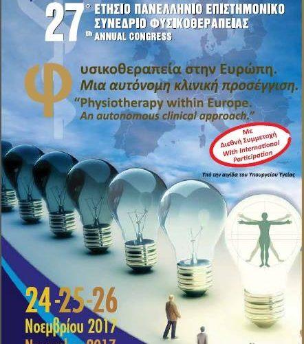 27ο Ετήσιο Πανελλήνιο Επιστημονικό Συνέδριο Φυσικοθεραπείας