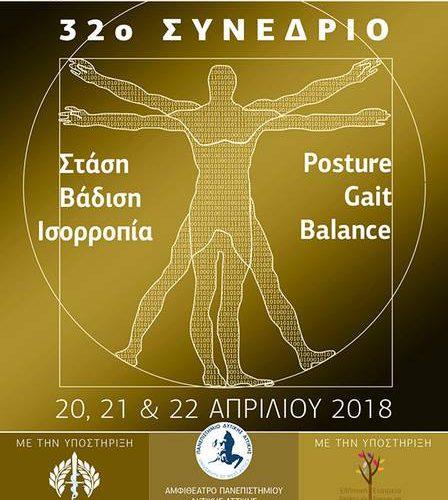 32ο Συνέδριο Ελληνικής Επιστημονικής Εταιρείας Φυσικοθεραπείας
