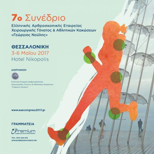 7ο Συνέδριο Ελληνικής Αρθροσκοπικής Εταιρείας Χειρουργικής Γόνατος & Αθλητικών Κακώσεων