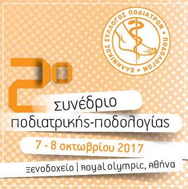 2ο Συνέδριο Ποδιατρικής-Ποδολογίας
