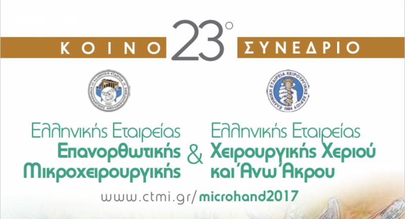 23ο Συνέδριο Ελληνικής Εταιρείας Επανορθωτικής Μικροχειρουργικής και Χειρουργικής Χεριού και Άνω Άκρου