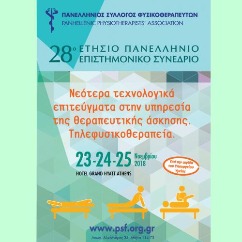 28ο Ετήσιο Πανελλήνιο Επιστημονικό Συνέδριο Φυσικοθεραπείας