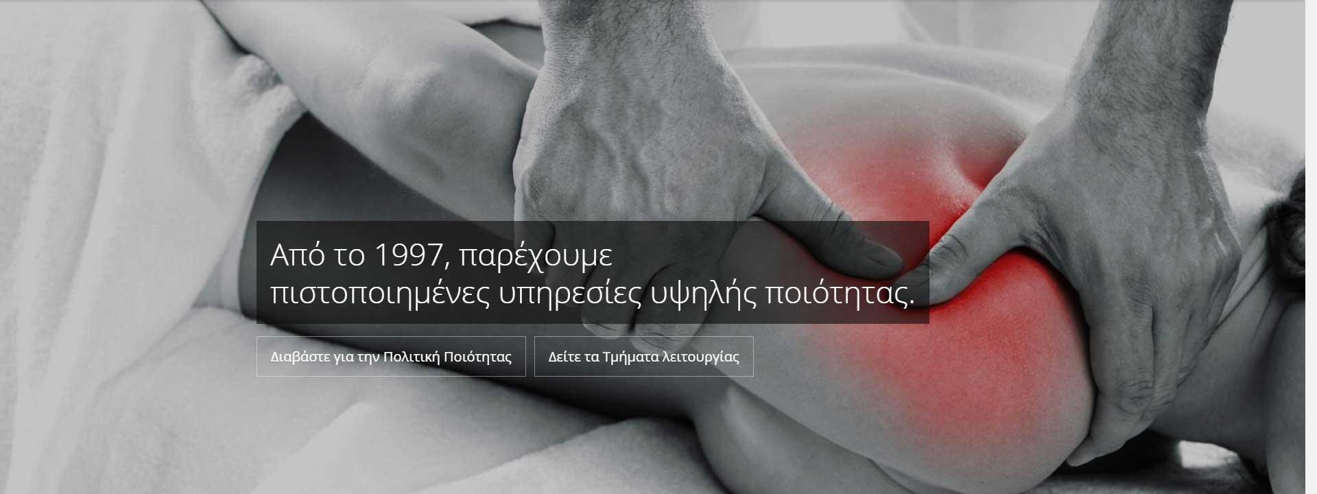 Φυσικοθεραπεία, Υδροθεραπεία, Σωματομέτρηση, Πεδορθωτική, Κατ' οίκον Φυσιοκοθεραπεία /