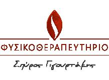 Φυσικοθεραπευτήριο Σπύρος Γιγουρτάκης